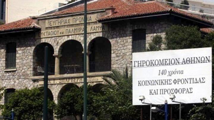Γηροκομείο Αθηνών: Ένοχοι για ατασθαλείες ο πρώην πρόεδρος και δύο πρώην μέλη της διοίκησης