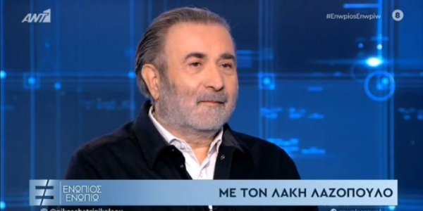 """Λάκης Λαζόπουλος: """"ΣΥΡΙΖΑ δεν ήμουν ποτέ- Δεν είμαι δελτίο ειδήσεων για να κρατώ ισορροπίες"""""""