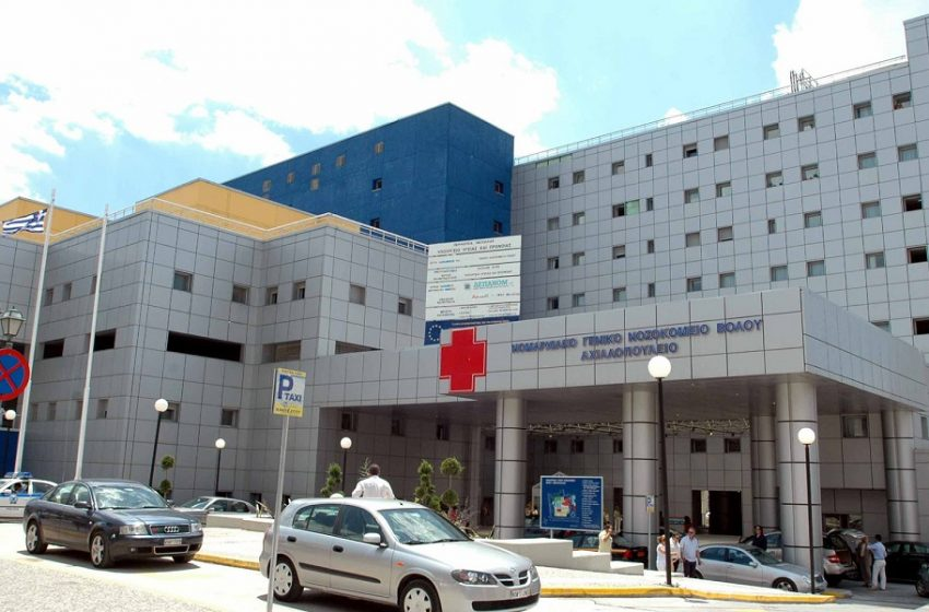 Συναγερμός στο Βόλο: Ασθενής με κοροναϊό έφυγε από το νοσοκομείο