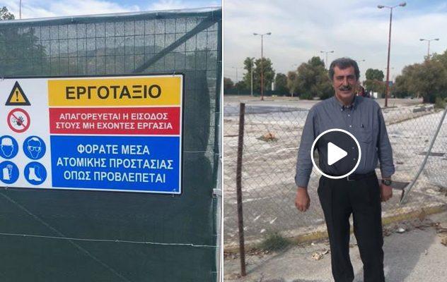 """Αυτοψία Πολάκη στο… εργοτάξιο του  Ελληνικού – """"Άκρα του τάφου σιωπή… """" (vid)"""
