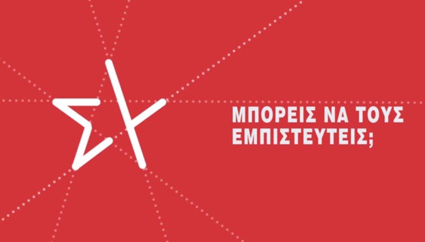 """Βίντεο του ΣΥΡΙΖΑ με τις κυβερνητικές παλινωδίες στο δεύτερο κύμα κοροναϊού  – """"Έπαιξαν με την ασφάλεια και τη ζωή"""""""