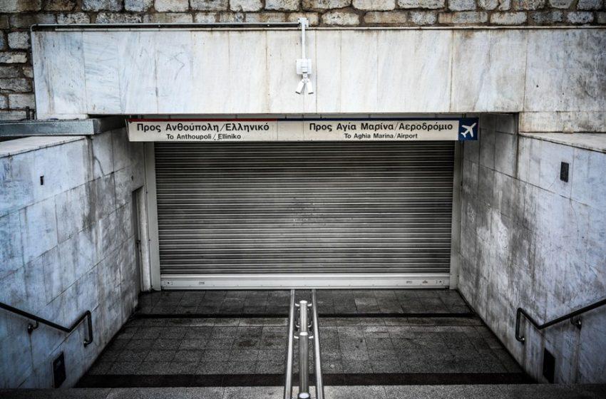 Έκλεισε το Μετρό στο Σύνταγμα λόγω της συγκέντρωσης για τον Κουφοντίνα