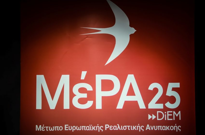 """ΜέΡΑ 25: Κυβέρνηση, δανειστές και τραπεζίτες συνεχίζουν εν μέσω πανδημίας το πρότζεκτ  """"μένουμε χωρίς σπίτι"""""""