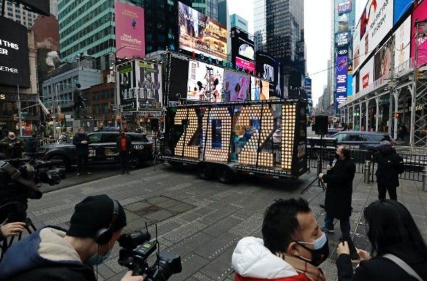 Νέα Υόρκη: Σε κλειστό κύκλο ο εορτασμός της Πρωτοχρονιάς στην Τάιμς Σκουέρ