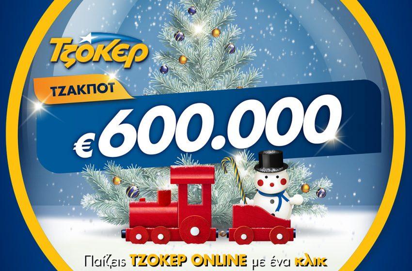 ΤΖΟΚΕΡ: Τα κλικ που πρέπει να κάνετε για τα 600.000 ευρώ – Πώς να παίξετε από το σπίτι