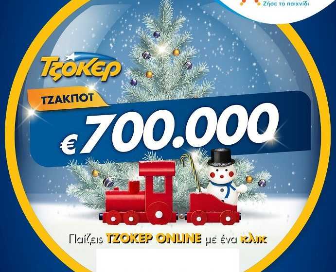 ΤΖΟΚΕΡ σε εορταστικούς ρυθμούς με κέρδη 700.000 ευρώ – Τα απλά βήματα για online εγγραφή και κατάθεση δελτίου από το σπίτι