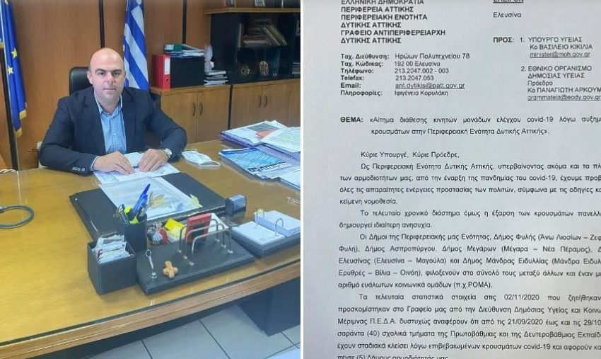 Αντιπεριφερειάρχης: Είχα ενημερώσει για την κατάσταση στη Δυτική Αττική (έγγραφο)- Κατηγορεί τον ΕΟΔΥ