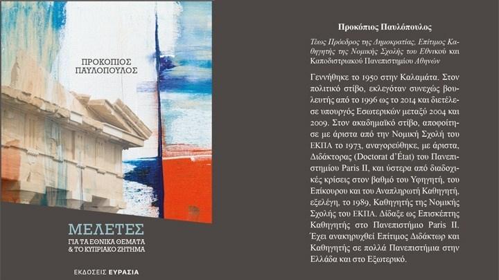 To νέο βιβλίο του Προκόπη Παυλόπουλου για τα Εθνικά Θέματα και το Κυπριακό