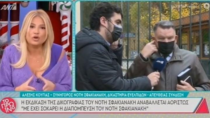"""Αρπάχτηκαν on air  Κούγιας και Σκορδά για τον Σφακιανάκη – """"Λες εξυπνάδες…"""""""