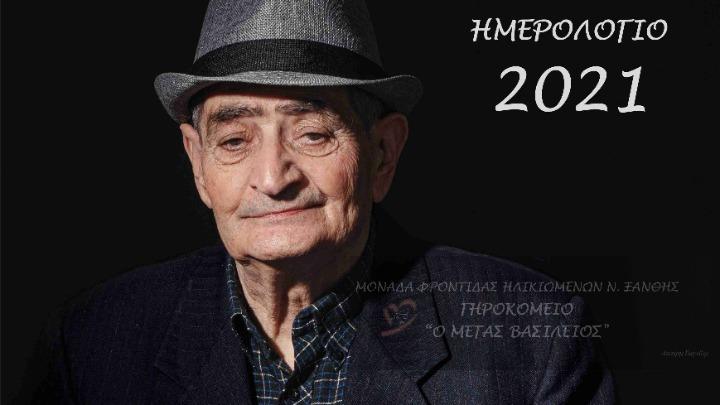Ξάνθη: Ένοικοι γηροκομείου σε ρόλο… μοντέλων ποζάρουν σε ημερολόγιο για το νέο έτος