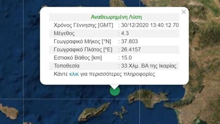 Σεισμός μεταξύ Σάμου και Ικαρίας