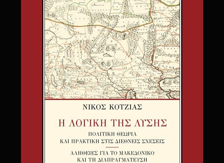 """Βιβλίο από το Ν.Κοτζιά: Οι μυστικές διαπραγματεύσεις για το """"Μακεδονικό"""" μέχρι το 2015 και η Συμφωνία των Πρεσπών"""