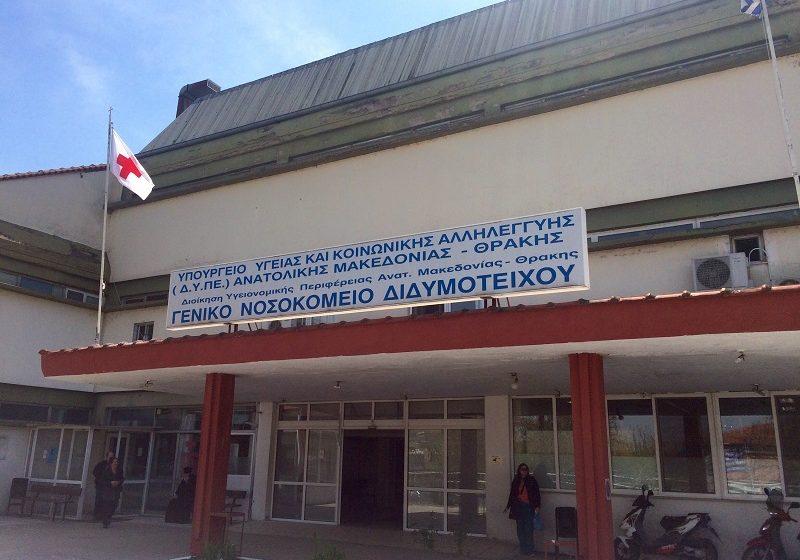 Συναγερμός στο νοσοκομείο Διδυμότειχου – 40 υγειονομικοί με κοροναϊό