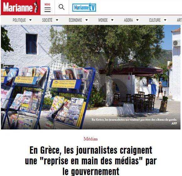"""Γαλλικό έντυπο: """"Στην Ελλάδα οι δημοσιογράφοι φοβούνται πως η κυβέρνηση θα εξαγοράσει τα Μέσα"""""""