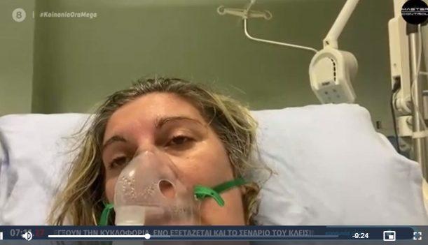 Συγκλονίζει ασθενής που βγήκε από τη ΜΕΘ: Εύχομαι να μην βρεθεί κανείς στη θέση μου (vid)