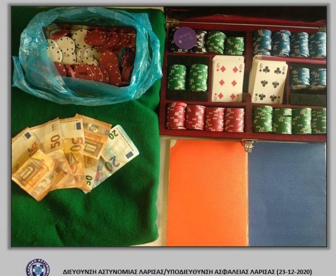 Πλήρωσαν ακριβά το πόκερ 10 Λαρισαίοι