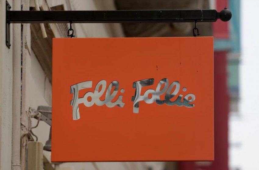 """Θα φτάσει ή όχι στη Βουλή η υπόθεση Folli Follie; -Η αρχική """"βεβαιότητα"""" και τα νέα στοιχεία"""