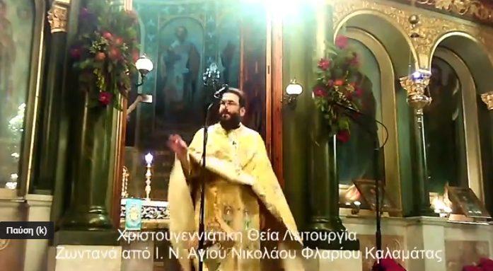 Οργισμένος ιερέας στην Καλαμάτα διέκοψε τη λειτουργία και άρχισε να φωνάζει για τις μάσκες (vid)
