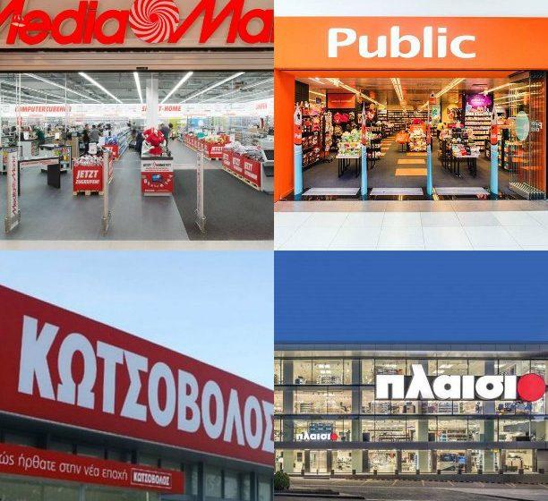 Άνοιξαν μεγάλες εταιρίες για επιχειρήσεις και ελεύθερους επαγγελματίες – Ποια καταστήματα λειτουργούν