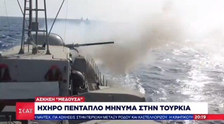 """Θερμό επεισόδιο στην άσκηση """"Μέδουσα"""" – Λίγο πριν από τη σύγκρουση τουρκική και αιγυπτιακή φρεγάτα (vid)"""
