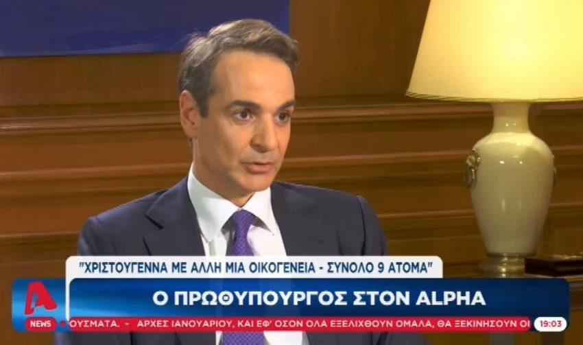 Ολόκληρη η συνέντευξη του Κυρ. Μητσοτάκη στον ALPHA (vid)