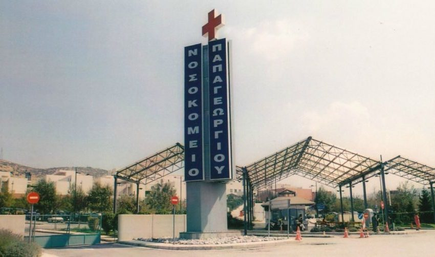 Φάρσα το τηλεφώνημα για βόμβα στο νοσοκομείο Παπαγεωργίου στην Θεσσαλονίκη