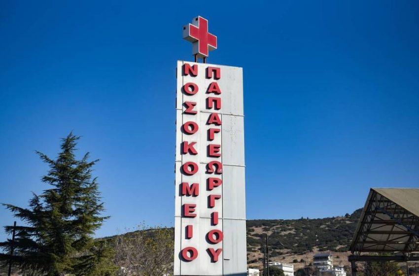 Συναγερμός : Τηλεφώνημα για βόμβα στο νοσοκομείο Παπαγεωργίου στην Θεσσαλονίκη