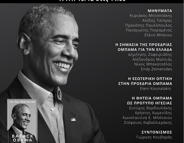 On line παρουσίαση Μπαράκ Ομπάμα: Γη της Επαγγελίας