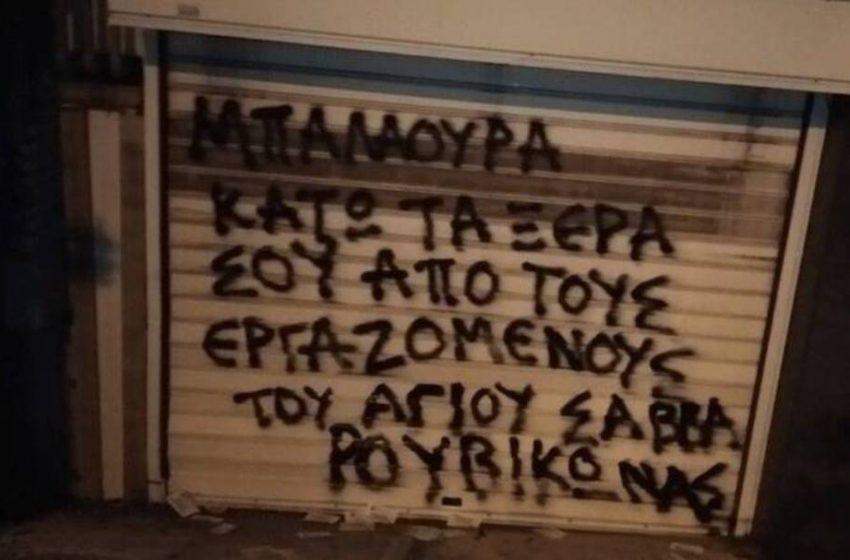 """Ρουβίκωνας: Συνθήματα στο σπίτι της διοικήτριας του """"Αγίου Σάββα"""""""