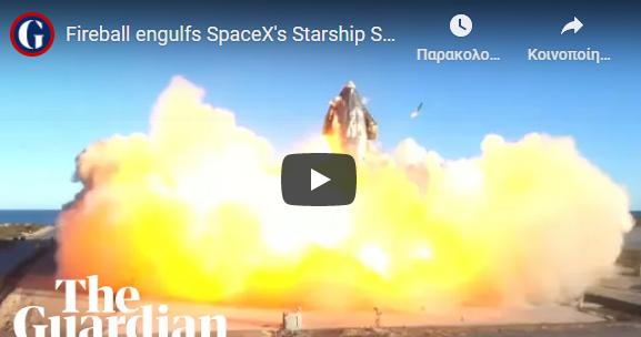 Καταστροφή: Ο πρότυπος πύραυλος της SpaceX συνετρίβη στην προσγείωση (vid)