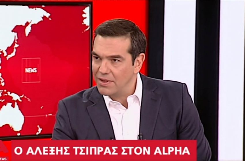 Ακύρωσε τη συνέντευξη στον Alpha ο Τσίπρας;