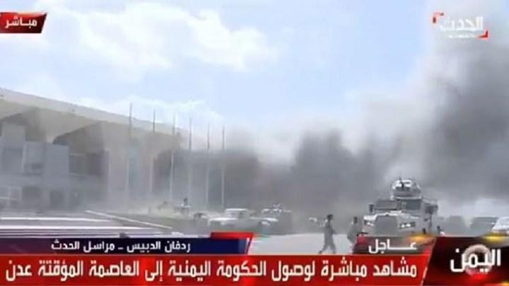 Εκρήξεις στο αεροδρόμιο της Υεμένης – Πληροφορίες για νεκρούς (vid)