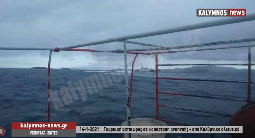 Ίμια-νέο επεισόδιο: Τουρκική ακταιωρός παρενόχλησε αλιευτικό (vid)