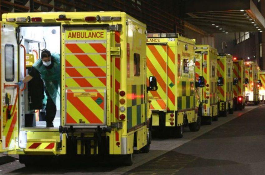 Λονδίνο: Κατέρρευσε το σύστημα με τα ασθενοφόρα από τις χιλιάδες κλήσεις – Επιτσρατεύονται πυροσβέστες και αστυνομικοί για οδηγοί