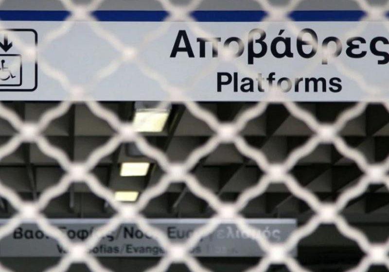 Κλειστοί πέντε σταθμοί του μετρό με εντολή της ΕΛΑΣ