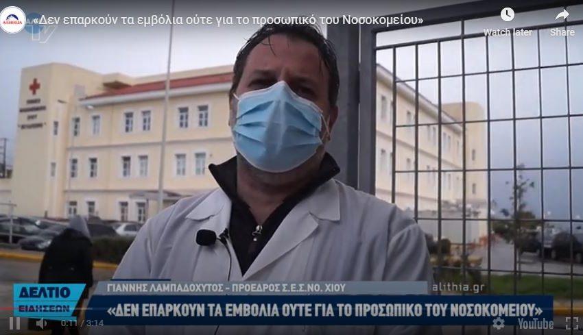 """Αναστάτωση και καταγγελίες στο νοσοκομείο Χίου: """"Δεν φτάνουν τα εμβόλια για το προσωπικό"""" (vid)"""