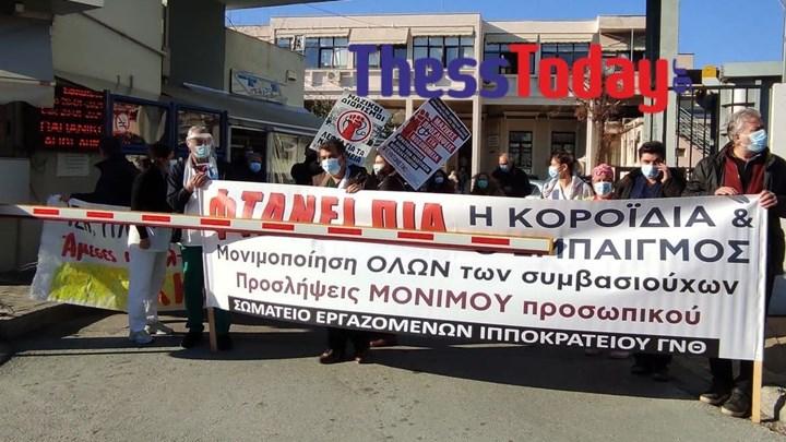 Συγκέντρωση διαμαρτυρίας των γιατρών έξω από το Ιπποκράτειο (vid)