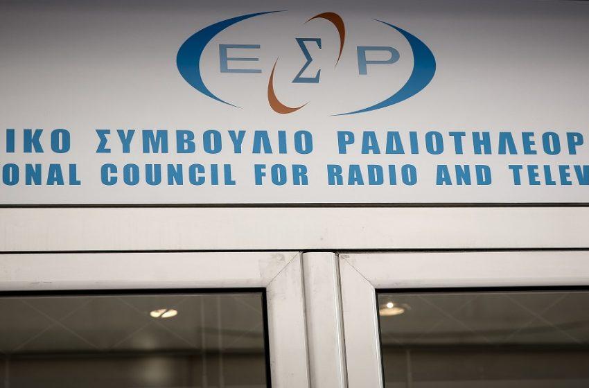 ΕΣΡ: Mega, ΣΚΑΪ, Open κατά Μακεδονία TV για τη… Λαμπίρη