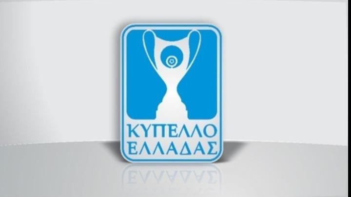 """Δεν """"έβγαλε"""" ντέρμπι η κλήρωση του Κυπέλλου Ελλάδας"""