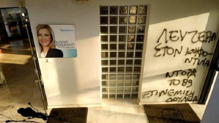 Πέταξαν μπογιές στο γραφείο της Φωτεινής Αραμπατζή (εικόνες)