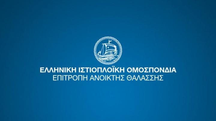 """Παραιτήθηκε """"αύτανδρο"""" το ΔΣ της ΕΑΘ- Τάσσεται υπέρ της Μπεκατώρου"""