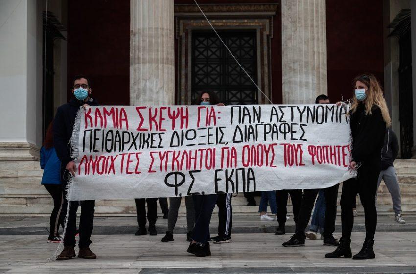 Συγκέντρωση φοιτητών ενάντια στο ν/σ για αστυνομία στα Πανεπιστήμια – Ανάρτησαν πανό (εικόνα)