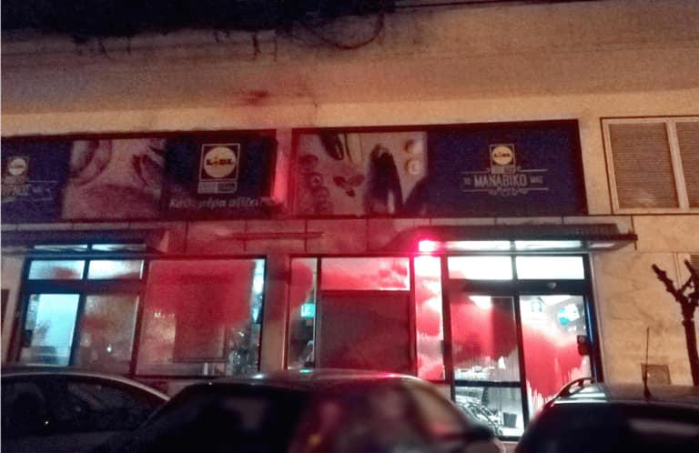 Ρουβίκωνας: Επίθεση με μπογιές σε γνωστή αλυσίδα σούπερ μάρκετ (pic)