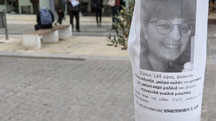 Νέα στοιχεία για την 17χρονη Μάγια που έχει εξαφανιστεί στο Ηράκλειο Κρήτης