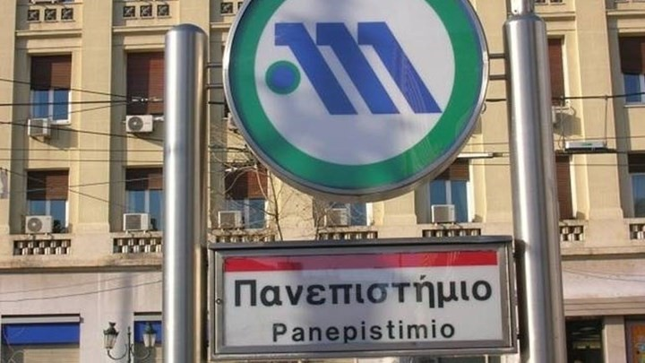 """Κλειστός ο σταθμός μετρό """"Πανεπιστήμιο"""""""