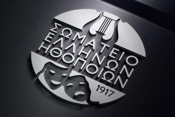 Η ανακοίνωση του Σωματείου Ελλήνων Ηθοποιών για τις καταγγελίες για κακοποιητική συμπεριφορά
