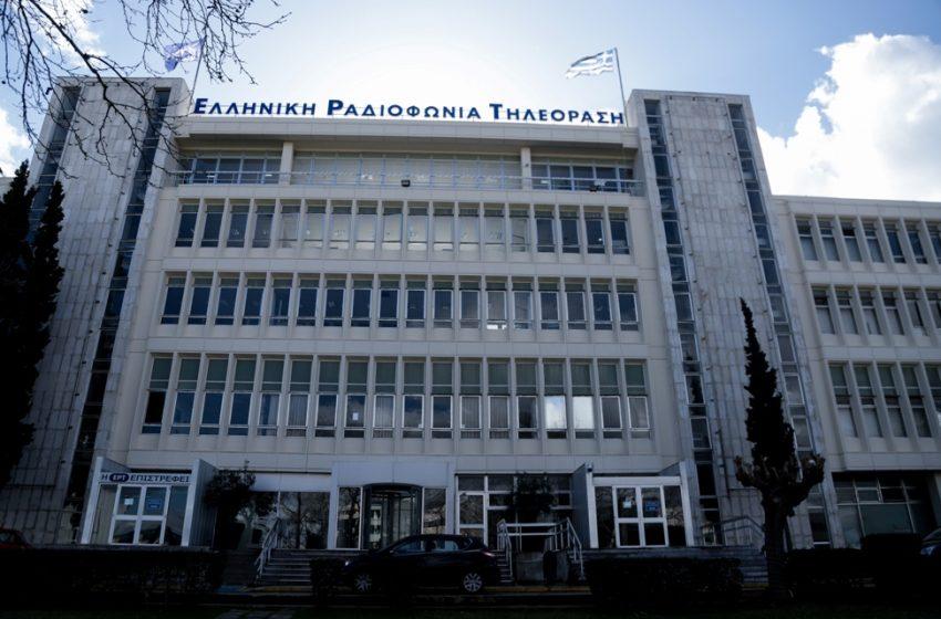 ΕΡΤ: Επιβεβαιώνουν την οδηγία για το γλέντι στην Ικαρία οι εκπρόσωποι των δημοσιογράφων – Τι αναφέρουν σε ανακοίνωσή τους