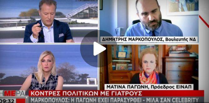 """""""Σφάχτηκαν"""" on air Μαρκόπουλος με  Παγώνη – """"Μιλάς σαν σελέμπριτι"""""""
