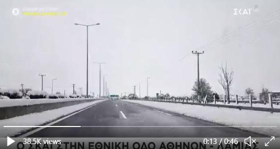 Ρεπορτάζ live του ΣΚΑΪ από την Εθνική Οδό με πεντακάθαρο δρόμο λίγο μετά την απόφαση για διακοπή της κυκλοφορίας (vid)