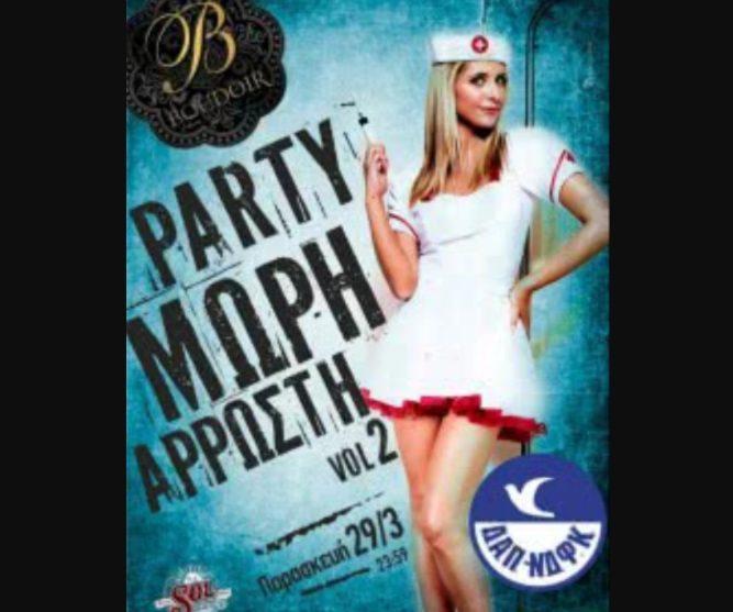 Αμήχανη απάντηση ΔΑΠ ΝΔΦΚ στις καταγγελίες Παφίλη για τα σεξιστικά πάρτι (vid)